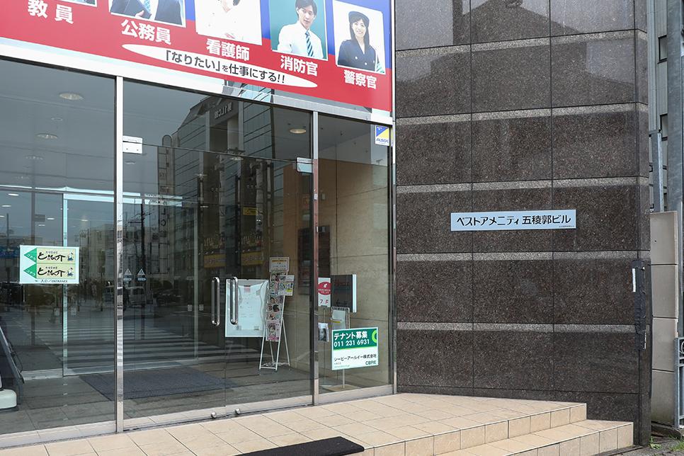 函館行啓通法律事務所 アクセス